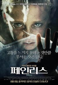 페인리스 포스터