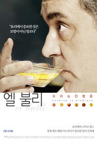 엘 불리: 요리는 진행중 포스터