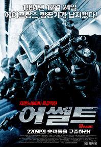 어썰트 포스터