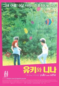 유키와 니나 포스터