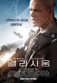 2013년 8월 다섯째주 개봉영화