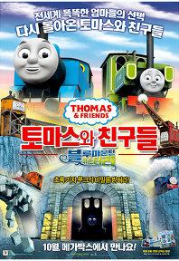 토마스와 친구들: 블루마운틴 미스터리 포스터