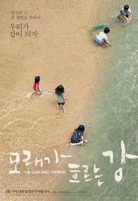 모래가 흐르는 강 포스터