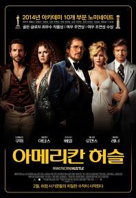 2014년 2월 셋째주 개봉영화