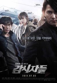 2013년 7월 첫째주 개봉영화